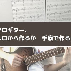 ソロギター、メロから作るか手癖で作るか