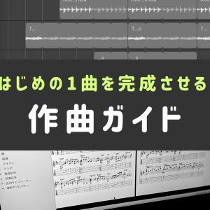 作曲にチャレンジしたい人へ はじめの1曲を完成させるためのガイド