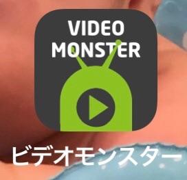 動画作成の神アプリ!ビデオモンスターでKabaner広告作成!