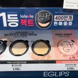 即買い!個人的に今年最高の韓国コスメ【EGLIPS】イーグリップスパウダー!