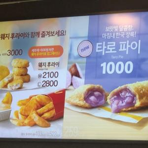 噂のタロパイ実食!韓国マクドナルド新メニュー!