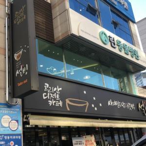 釜山市民必見!釜山で日本語が通じる動物病院!
