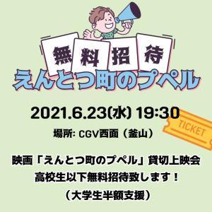 釜山•西面CGV【映画えんとつ町のプペル無料公開】観覧者募集!