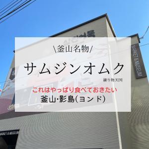 釜山名物•サムジンオムク本店(影島)に行ってきました!