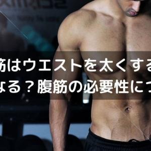 腹筋はウエストを太くする?細くなる?腹筋の必要性について