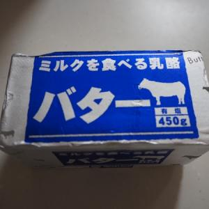 コストコ マリンフード有塩バターが使いやすくてコクがある