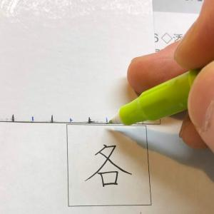 日ペン添削課題への取り組み方