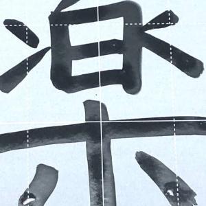 独学でも始めやすく、継続しやすい毛筆の学習方法「水書道」〜墨を使わず水で書く〜