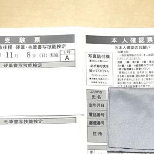 書写技能検定試験〜硬筆・毛筆ダブル受験しました〜