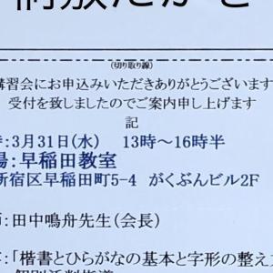 日ペン受講特典の講習会に参加してきました-初心者対象スクーリング 講師:田中鳴舟先生(会長)