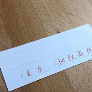 「ペンの光」の有料添削で氏名お手本を依頼してみた結果-縦書き・横書き、まさかの行書お手本まで?-