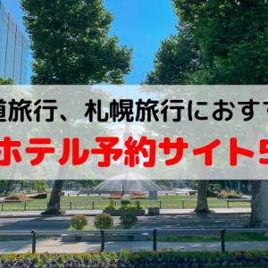 北海道旅行、札幌旅行におすすめな格安ホテル予約サイト5選!