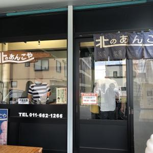 北のあんこや 札幌西区西野にある話題のたい焼き屋に行ってみた