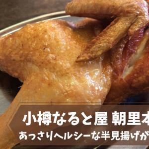 小樽なると屋 朝里本店 半身揚げが食べたいなら若鶏定食!地元のイチ押し人気店を訪問!
