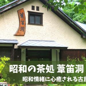 昭和の茶屋 葦笛洞(いてきどう) 小樽銭函に佇む風流な古民家カフェ