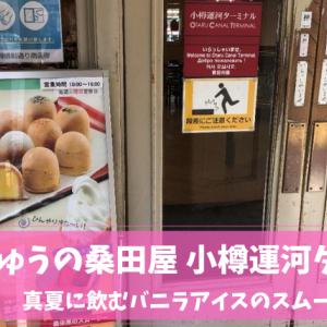 ぱんじゅうの桑田屋 暑い時期の観光にはバニラスムージーがぴったり(小樽運河ターミナル )