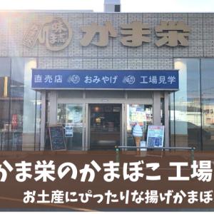 小樽かま栄のかまぼこ 工場直売店の店内の様子やおすすめメニューをご紹介!【工場見学も可能】
