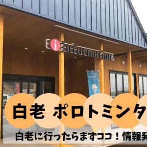 ポロトミンタラ 白老の情報発信地!白老駅北観光インフォメーションセンターが新しく誕生!