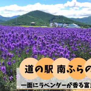 道の駅 南ふらの 夏にラベンダー畑を楽しめる富良野の観光スポット!ドライブ休憩に最適