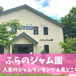 ふらのジャム園 人気の観光スポット「ジャムおばさんのジャム工房」の見どころをご紹介!