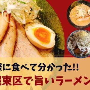 札幌市東区でおすすめの人気ラーメン店6選【実際に食べて旨かった店だけご紹介!】