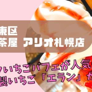【農家の茶屋 自然満喫倶楽部 アリオ札幌店】四季なりいちご「エラン」を使ったミルクパフェが人気のお店【札幌市東区】