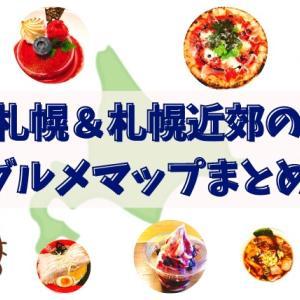 【厳選】札幌市&恵庭・千歳市のグルメマップ!おすすめ店をGoogleマップでまとめてみた