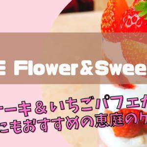 【イチエ ICHIE Flower&Sweets】しっかり甘いロールケーキ&いちごパフェが絶品!デートにぴったりのオシャレな店内【恵庭市】