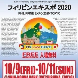 フィリピン エキスポ 2020