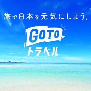 GoToキャンペーンで福岡へ