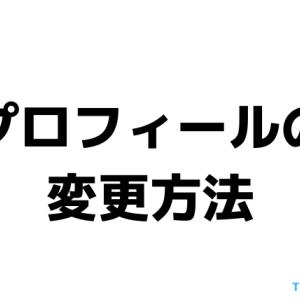 【Twitter初心者】プロフィールの変更方法