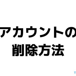 【Twitter】アカウントの削除方法