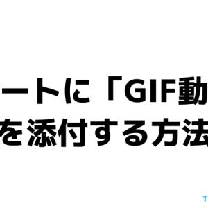 ツイートに「GIF(ジフ)動画」を添付する方法