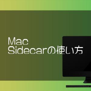 Sidecarの使い方/iPadをMacのサブモニターとして利用する