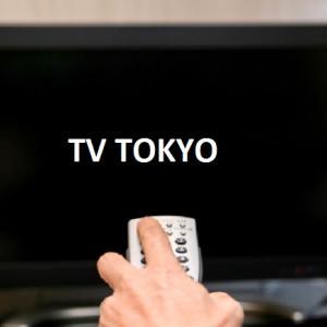【2020年版】テレビ東京ホールディングス(9413)株価 過去10年間の月別上昇・下落推移