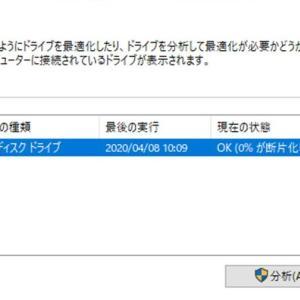 ドライブの最適化とデフラグで、Cドライブ(Windows)が表示されない。