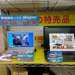 テレワークやオンライン授業に最適なパソコン多数在庫有り!