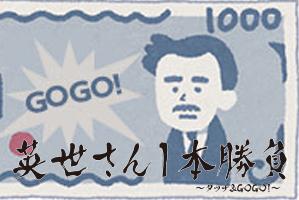 久々のジャグラー1本(1000円)勝負のゆくえは!?【英世さん1本勝負25枚目】