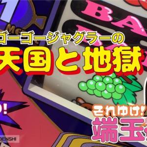 朝一2000円でヒットしたゴージャグでHPが0になった話【それゆけ!端玉ちゃん 51GOGO!】