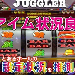 6号機ジャグラーの状況がメチャクチャ良い! 東東京の大物ホールのジャグデータ【とあるホールの設定推測#23】