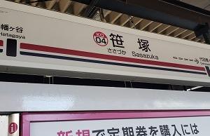 隠れ商店街のある「笹塚」はジャグラーの聖地になり得る説【聖地探索記 第18の章-表】