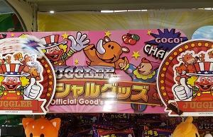 ファン歓喜!実はジャグラーのお菓子があの場所で買えるんです│ニュース