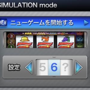 ファンキージャグラー・設定6のスランプグラフを3段階的でチェック!|1000G/3000G/5000G区切り