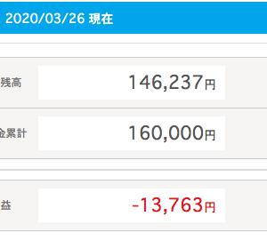 2020年3月 iDecoの掛金の配分割合を変更