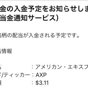 【配当金】【株主優待】8591 オリックス