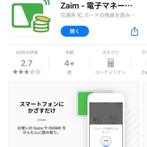 ZaimのICカードリーダーアプリ
