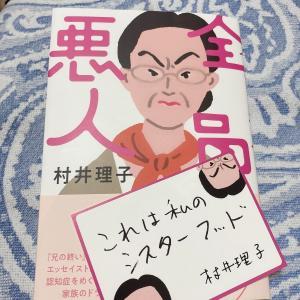 【読んだ本】2021年5月