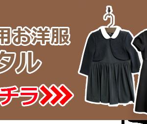 レンタルお受験洋服について