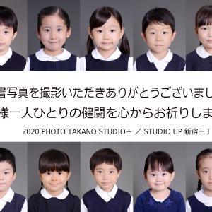 小学校・幼稚園受験 皆様の健闘を祈ります!
