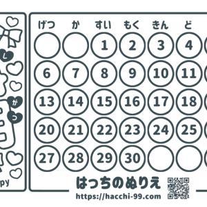 ぬりえ無料配布♡part4